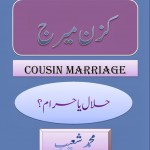 Cousin-Marriage (Halal Ya Haram)