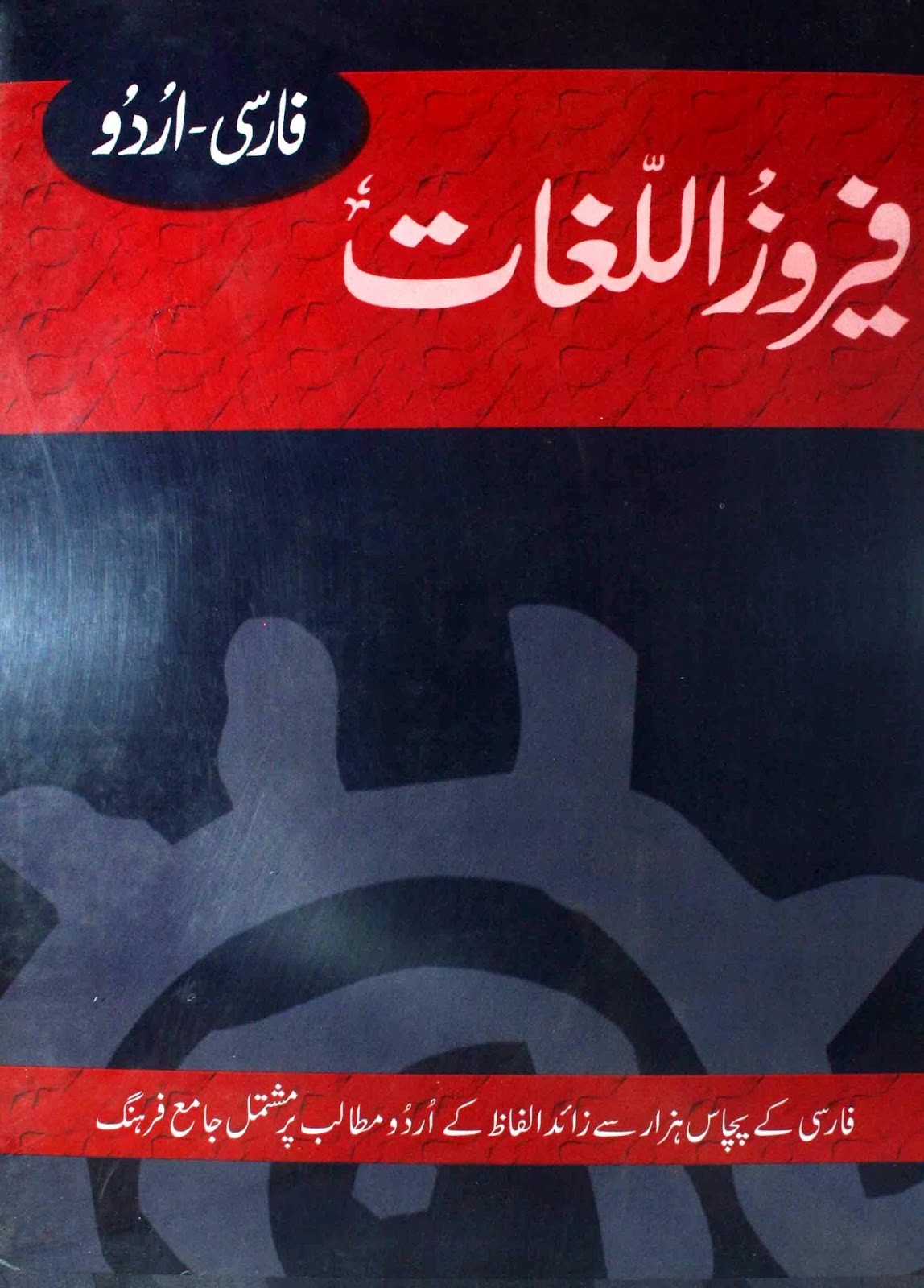 Feroz ul lughat new edition 4 volumes complete pdf free download.