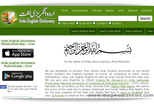 Urdu English Dictionary.Org