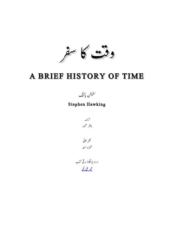 stephen hawking a briefer history of time pdf free