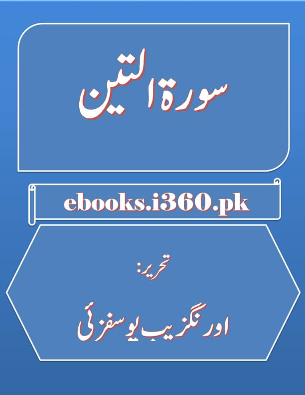Thematic Translation 11 Sura At Teen By: Aurangzaib Yousufzai