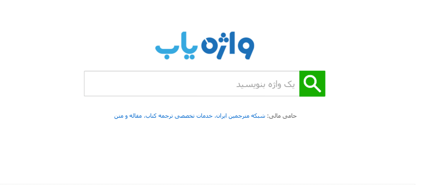 vajehyab Online Persian Dictionary