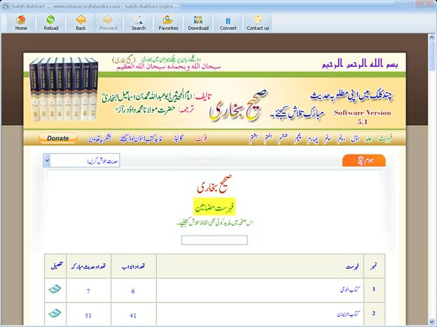 SAHIH BUKHARI Software