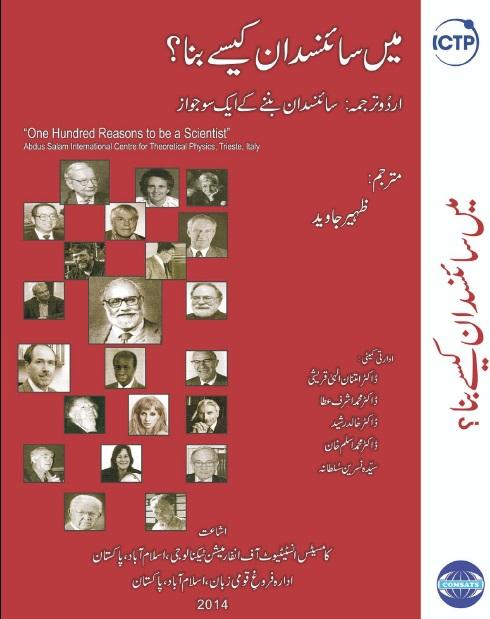 One Hundred Reasons to be a Scientist (Urdu)
