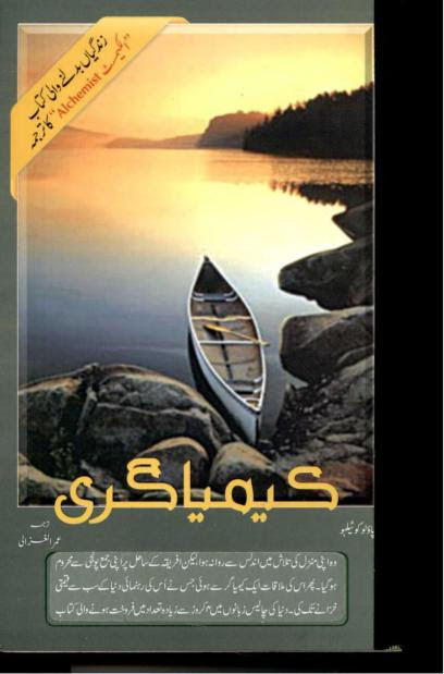 The Alchemist (Novel) By Paulo Coelho ( Urdu )