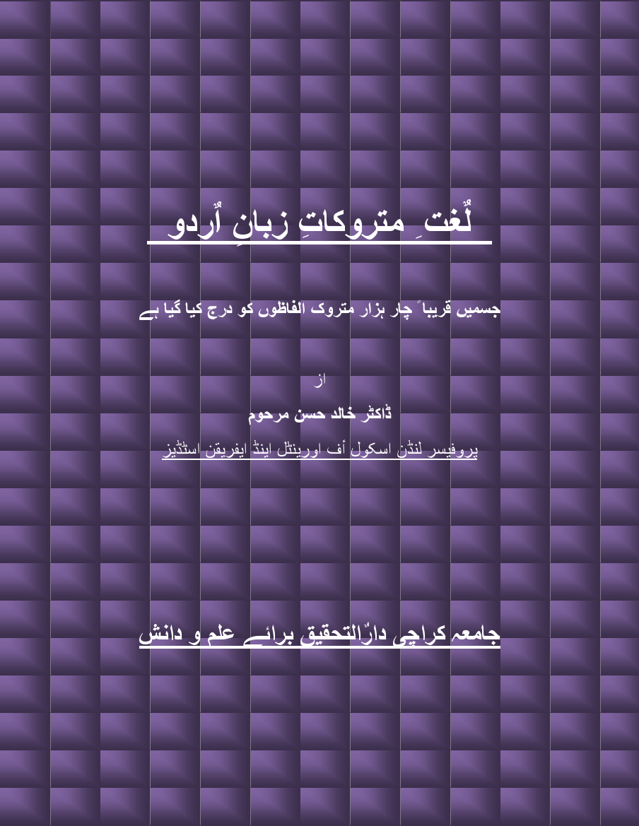 Lugat e Matrookaat e Zaban e Urdu By: Dr. Khalid Hassan