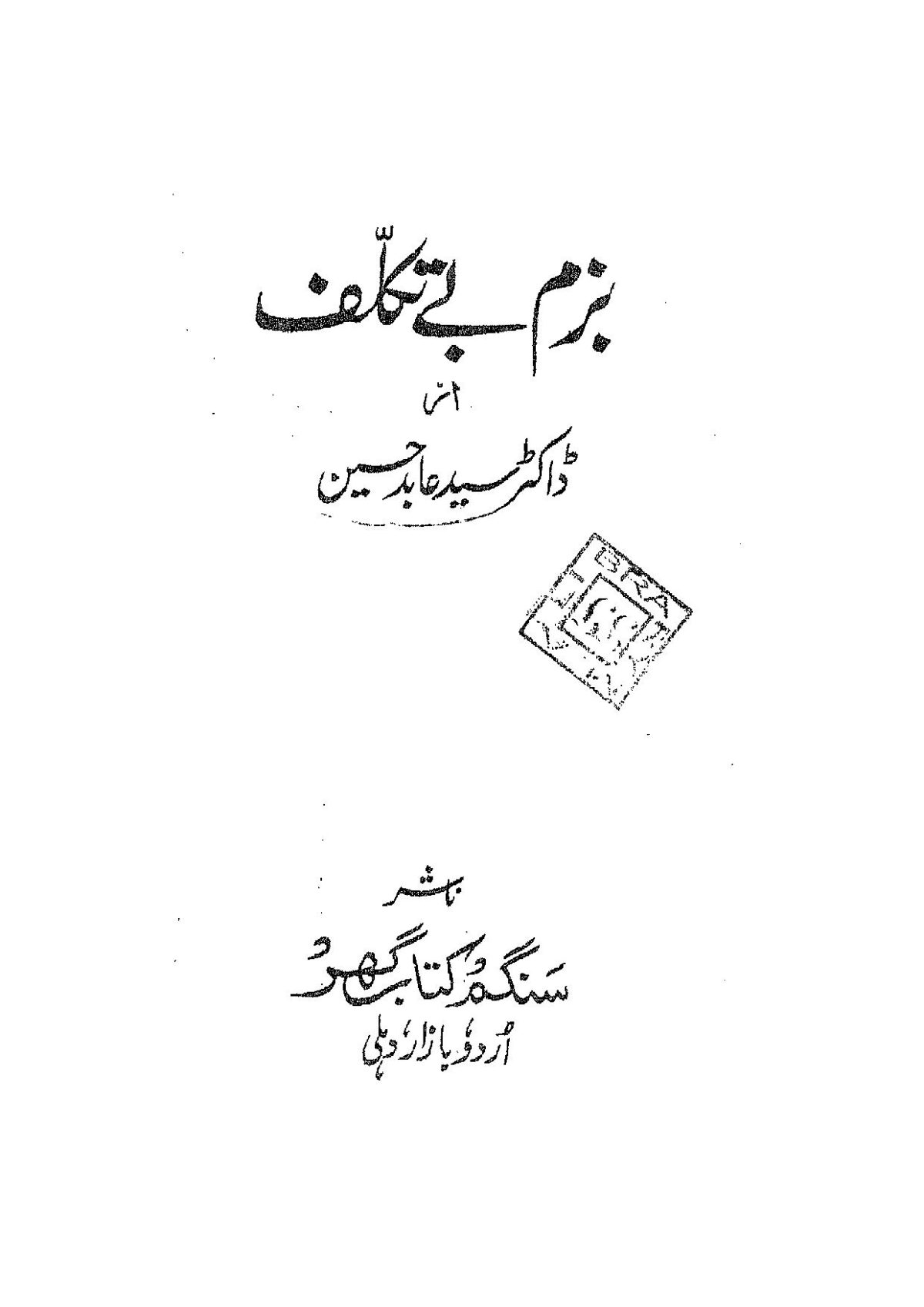 Bazm Be Takluf By Syed Abid Hussain