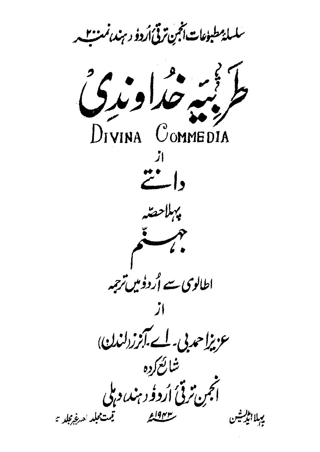 Tarbiya E Khudawandi (Divina Commedia) Part 1 By Dante Alighieri, Translated By Aziz Ahmed