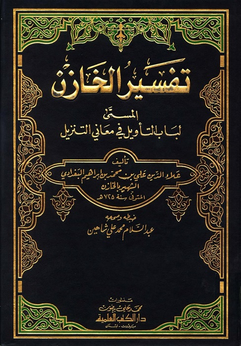 asan quran by syed shabbir ahmed pdf download